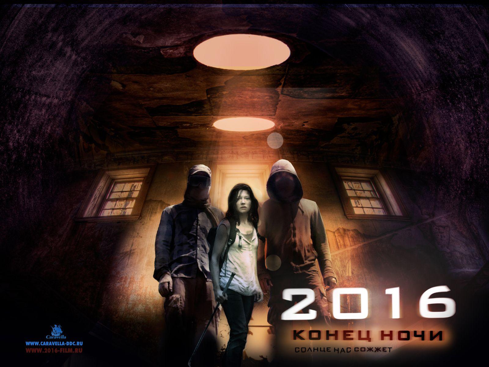 «2016: Конец Ночи» — 2011