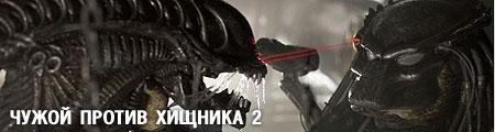 Чужой против Хищника 2