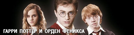 Гарри Поттер 5