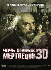 Ночь живых мертвецов 3D