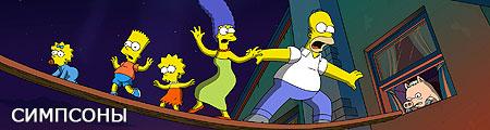 Симпсоны. В кино