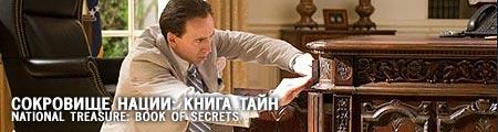 Сокровища нации: Книга тайн