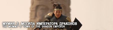 Мумия 3: Могила императора драконов