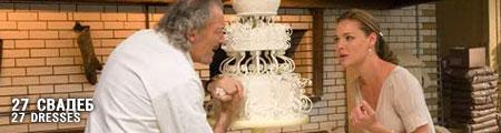 27 свадеб