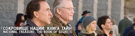 Сокровище нации: Книга тайн