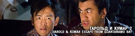 Гарольд и Кумар 2
