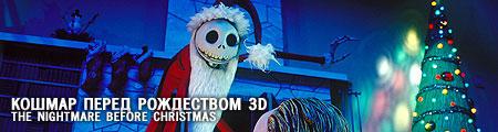 Кошмар перед Рождеством 3D