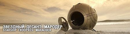 Звездный десант: Мародер