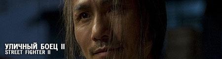 Уличный боец: Легенда о Чунь-Лин