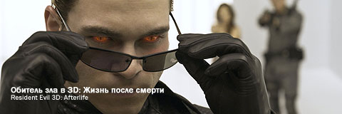 Обитель зла в 3D: Жизнь после смерти