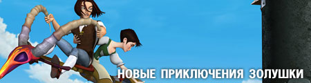 Новые приключения Золушки / Happily N'Ever After